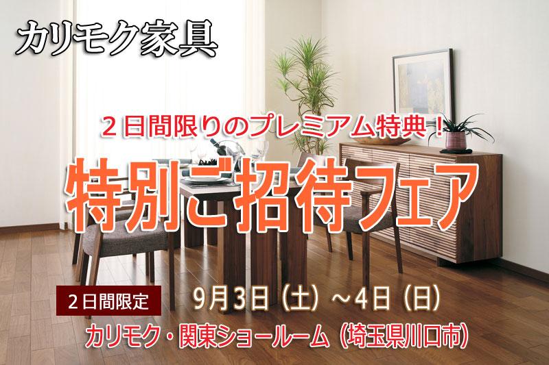 カリモク家具 関東ショールーム≪2日間限定!特別ご招待フェア≫(中山家具)