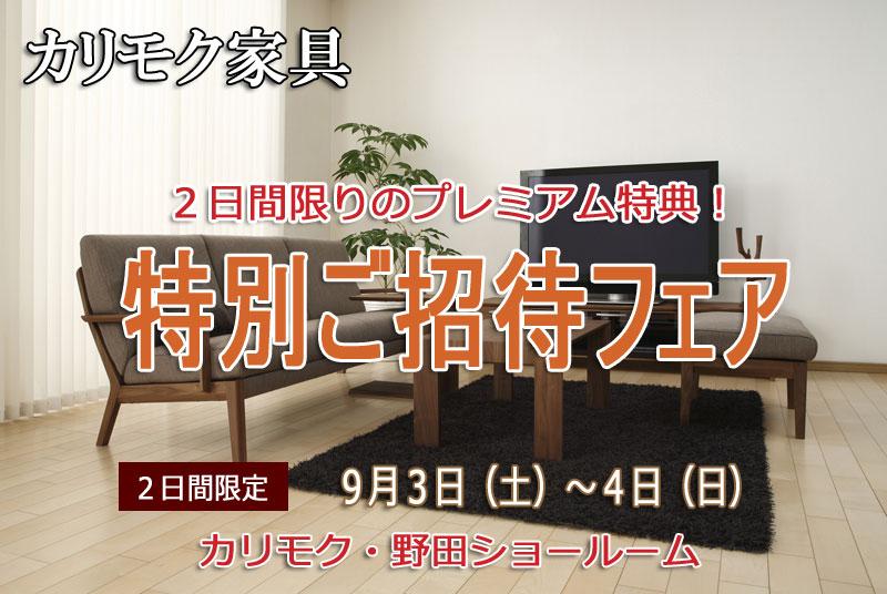 カリモク家具 野田ショールーム≪2日間限定!特別ご招待フェア≫(中山家具)