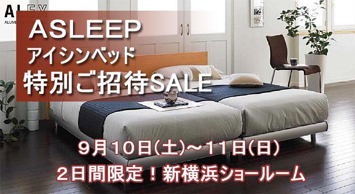 ASLEEP【アイシンベッド】新横浜ショールーム≪特別ご招待SALE≫(中山家具)
