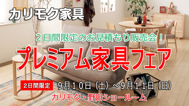 カリモク家具 野田ショールーム≪期間限定!特別ご招待フェア≫(中山家具)
