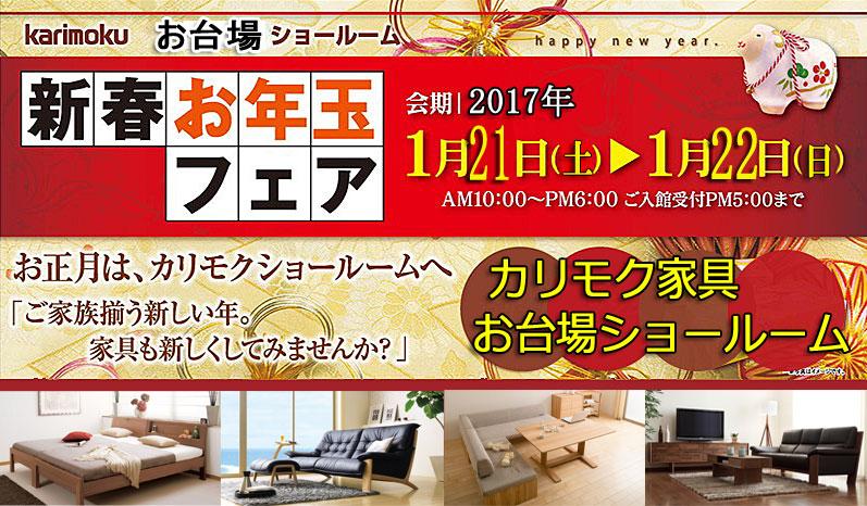 カリモク家具 お台場ショールーム≪新春!お年玉フェア≫(中山家具)