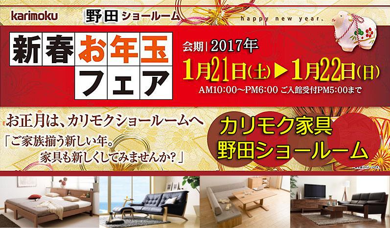 カリモク家具 野田ショールーム≪新春!お年玉フェア≫(中山家具)