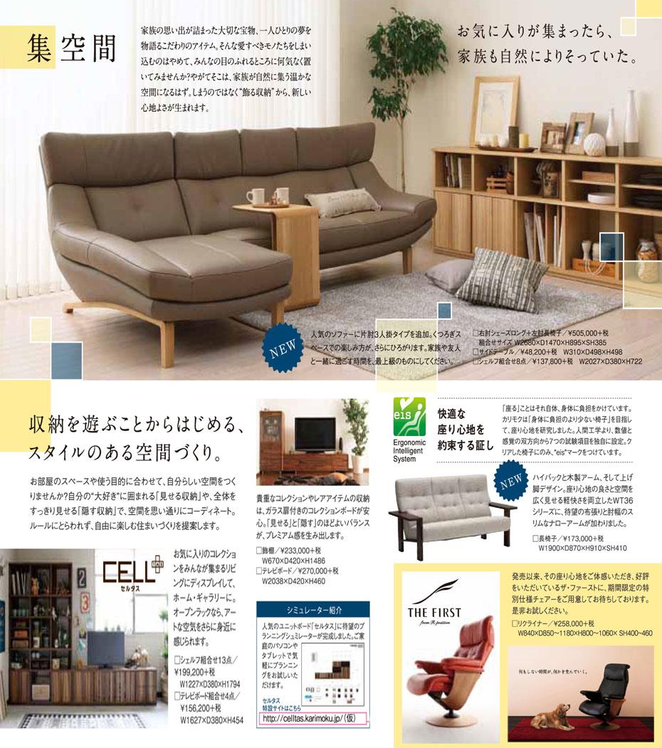 カリモク家具!野田ショールーム≪お客様大感謝フェア≫(中山家具)