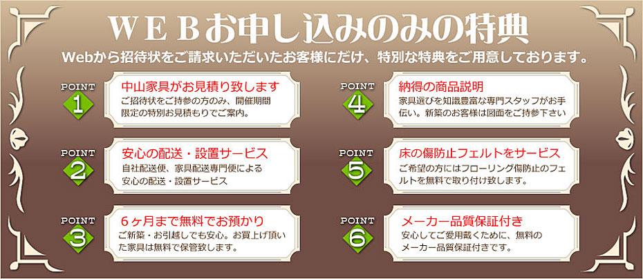 カリモク家具 新横浜ショールーム≪快適コーディネートフェア≫(中山家具)