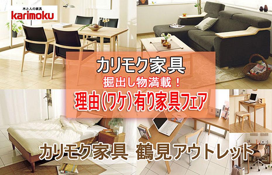 カリモク家具 鶴見アウトレット≪ワケ有り家具フェア≫(中山家具)