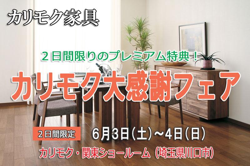 カリモク家具 関東ショールーム≪特選品フェア≫(中山家具)