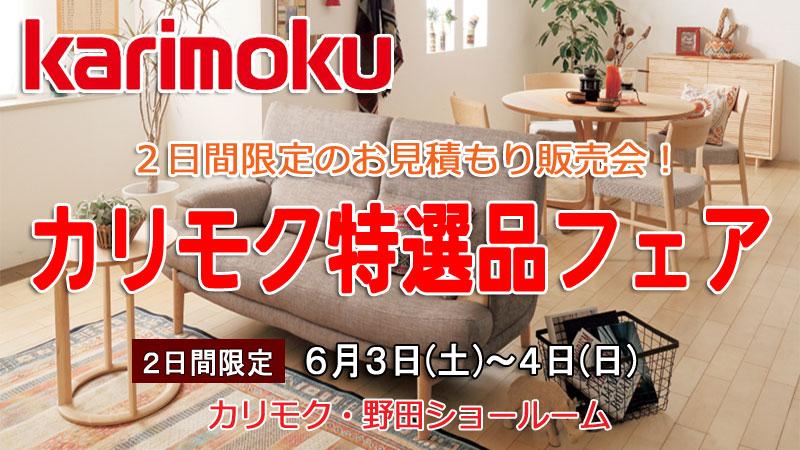 カリモク家具 野田ショールーム≪特選品フェア≫(中山家具)