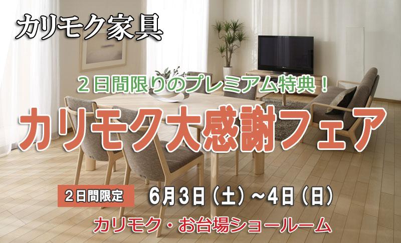 カリモク家具 お台場ショールーム≪特選品フェア≫(中山家具)
