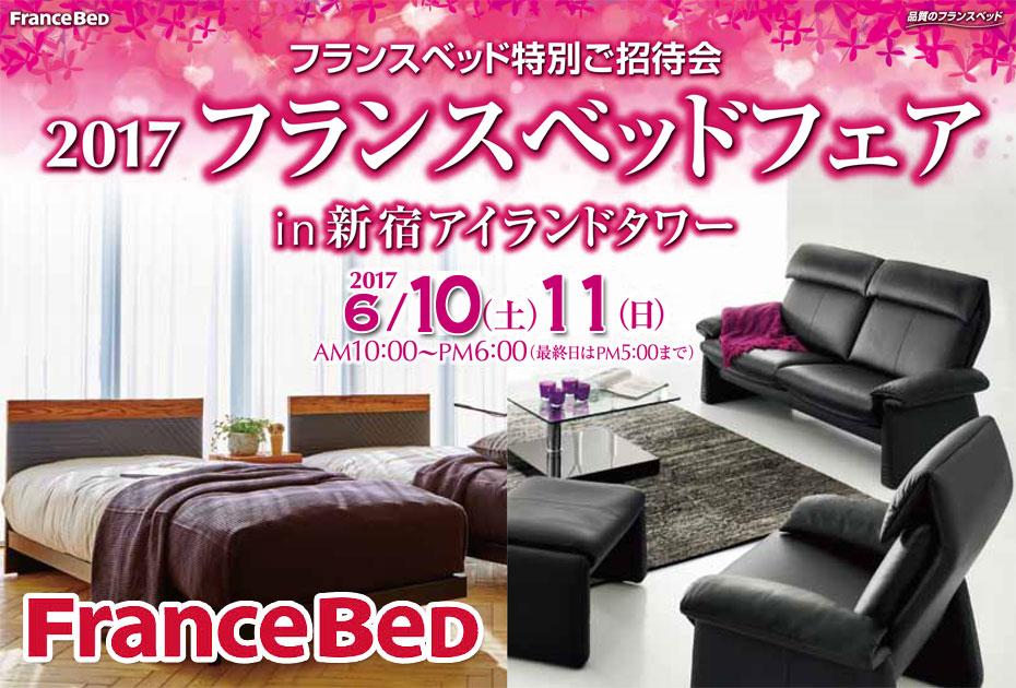 フランスベッド≪特別ご招待セール≫in新宿アイランド(中山家具)
