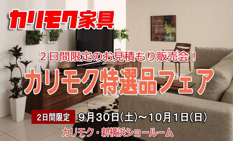 カリモク家具 新横浜ショールーム≪特選品フェア≫(中山家具)
