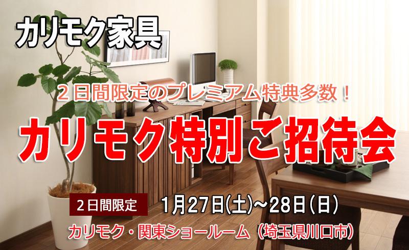 カリモク家具 関東ショールーム≪特別ご招待会≫(中山家具)