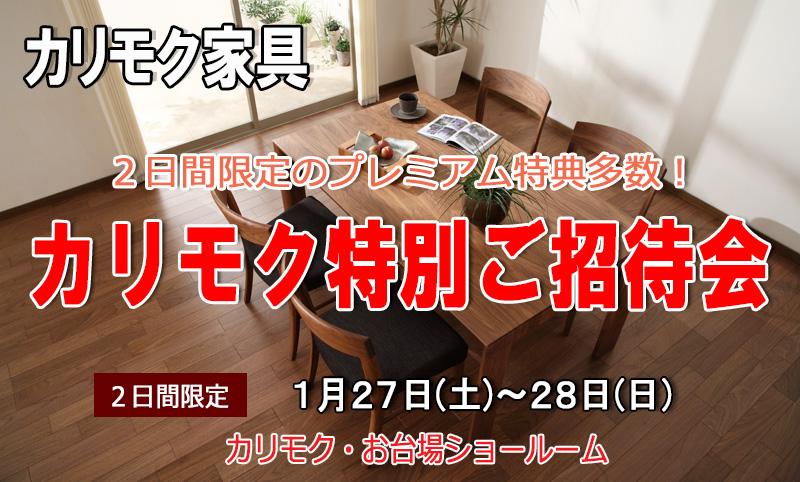 カリモク家具 お台場ショールーム≪特別ご招待会≫(中山家具)