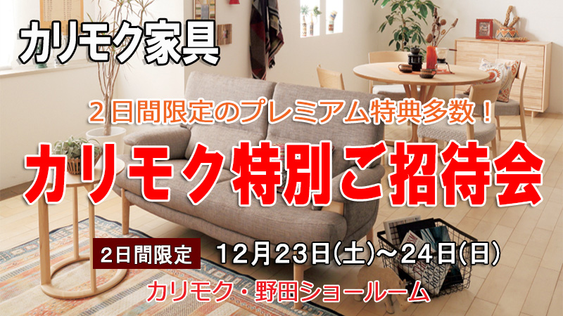 カリモク家具 野田ショールーム≪特別ご招待会≫(中山家具)