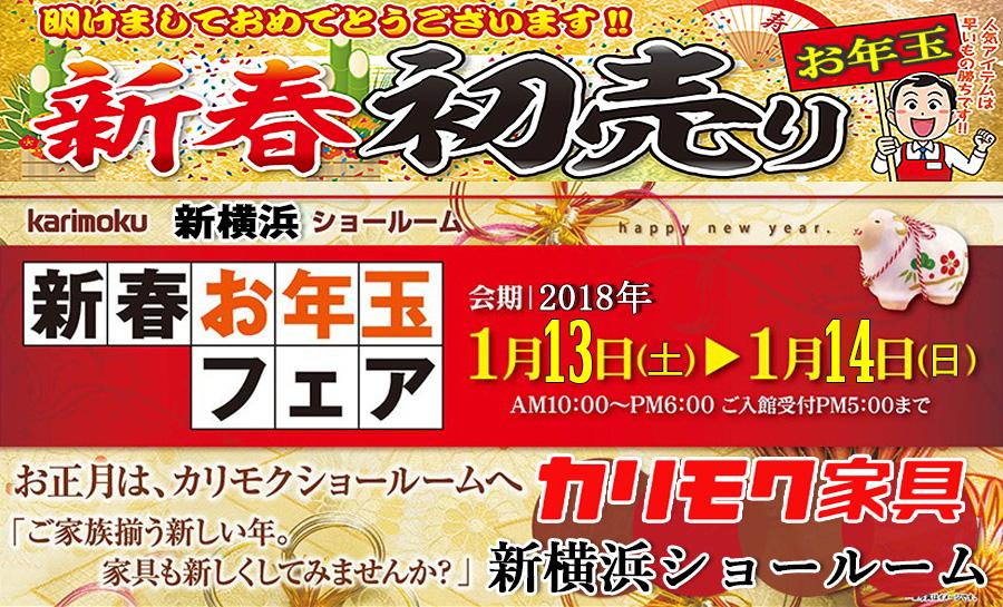 カリモク家具≪2018新春初売り!≫新横浜ショールーム(中山家具)
