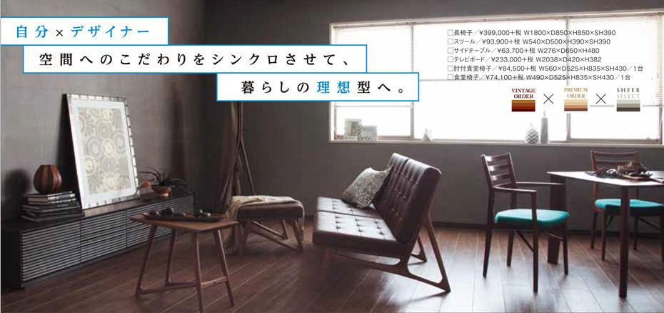 カリモク家具 新横浜ショールーム≪春の大感謝フェア≫(中山家具)