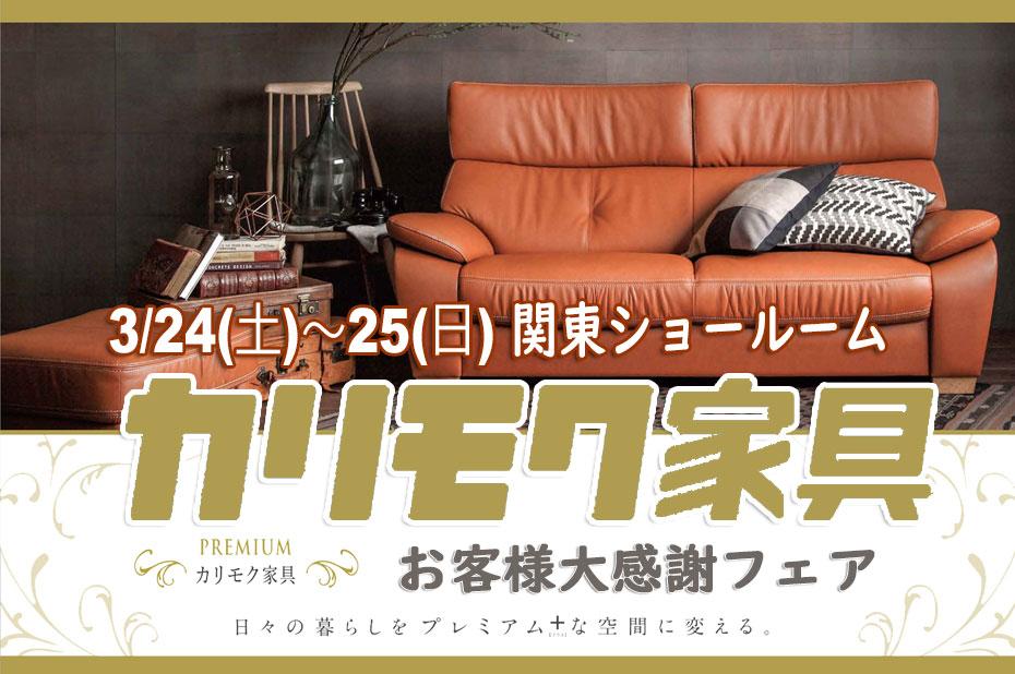 カリモク家具 関東ショールーム≪春の大感謝フェア≫(中山家具)