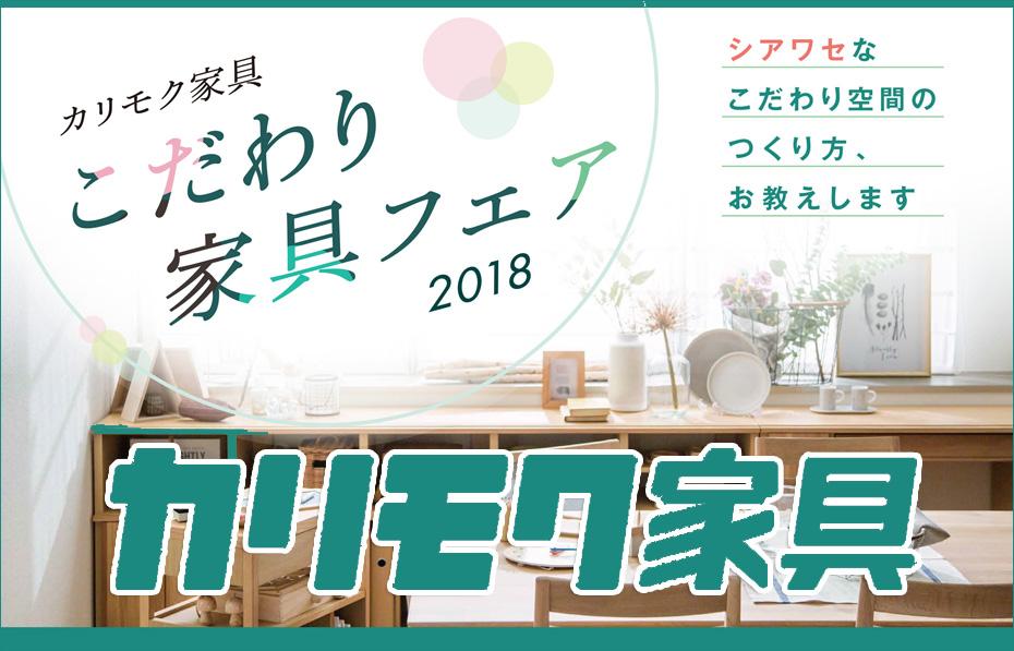カリモク家具 野田ショールーム≪こだわり家具フェア≫(中山家具)