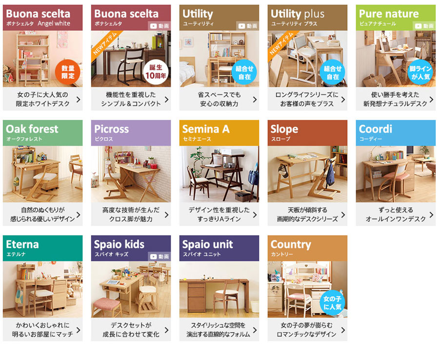 カリモク家具≪新型学習デスクフェア≫in新横浜ショールーム(中山家具)