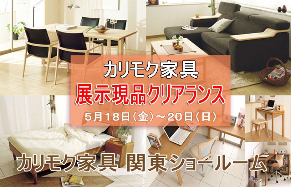カリモク家具≪展示現品☆クリアランス≫in関東ショールーム(中山家具)