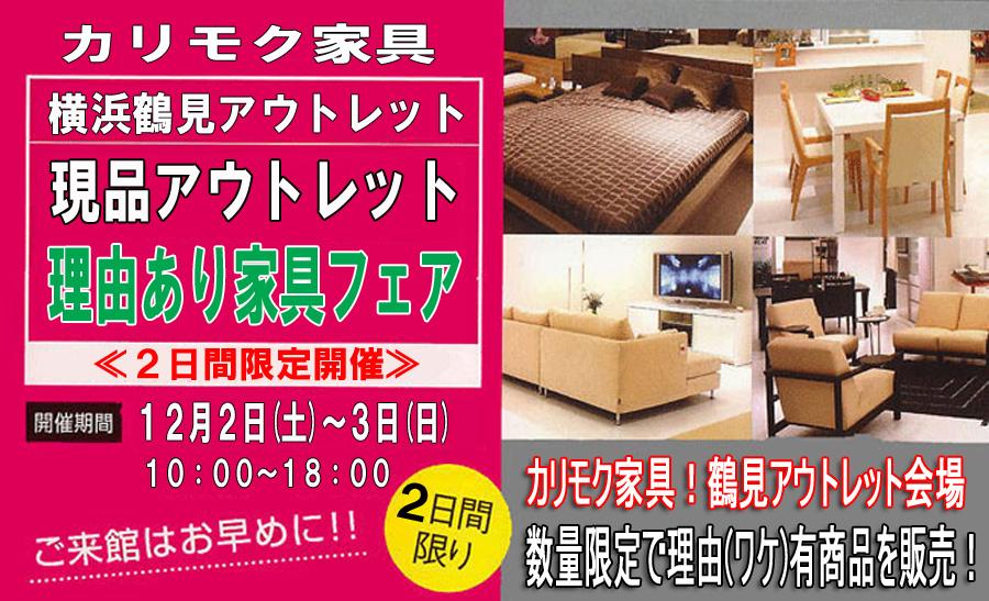 カリモク家具!鶴見アウトレット≪ワケ有り家具フェア≫(中山家具)