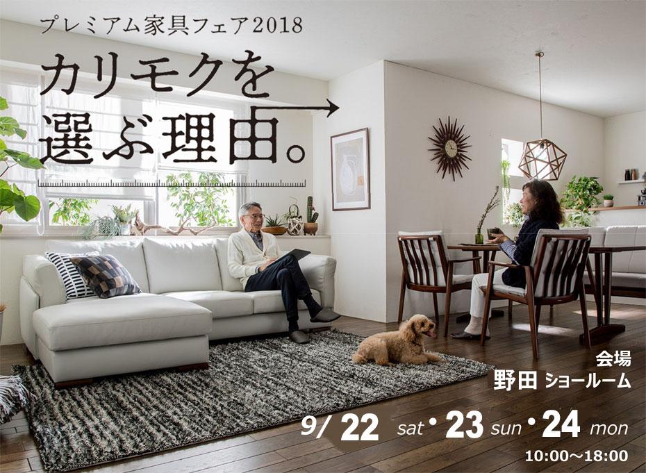 カリモク家具 野田ショールーム≪プレミアム家具フェア≫(中山家具)