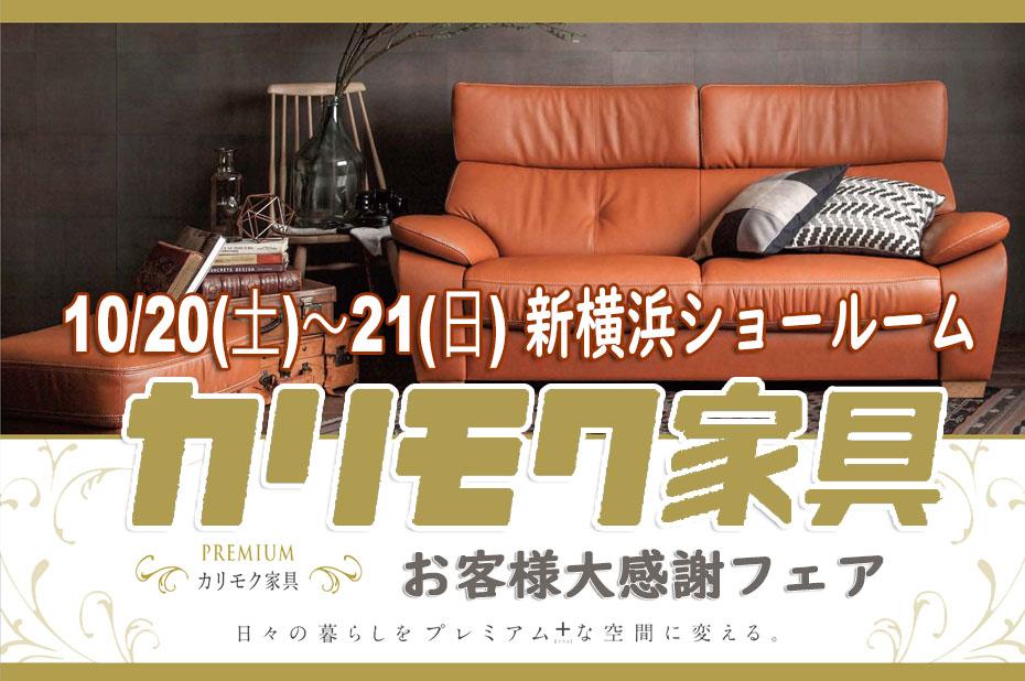 カリモク家具 新横浜ショールーム≪お客様大感謝フェア≫(中山家具)