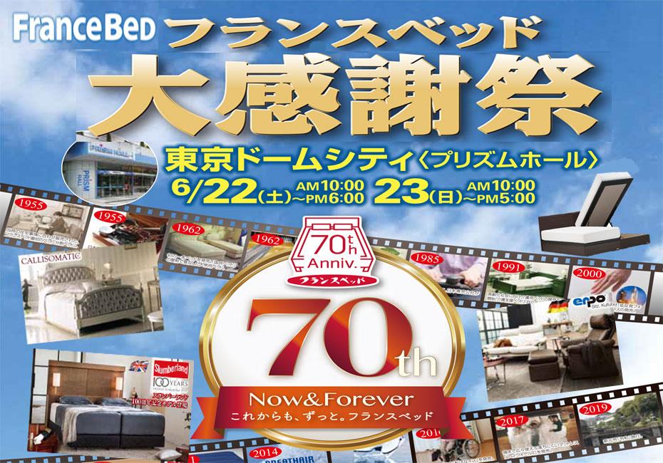 フランスベッド≪お客様大感謝SALE≫in東京ドームシティ(中山家具)