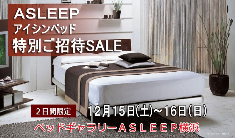 ASLEEP【アイシンベッド】新横浜ショールーム≪特別ご優待セール≫(中山家具)