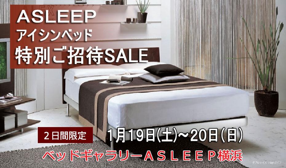 ASLEEP【アイシンベッド】新横浜ショールーム≪特別ご招待セール≫(中山家具)