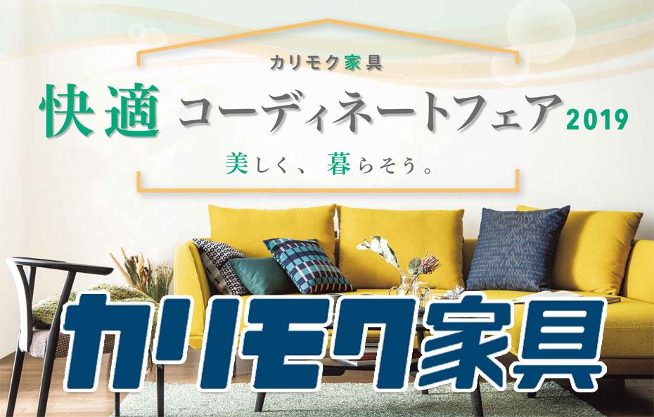 カリモク家具 野田ショールーム≪快適コーディネートフェア≫(中山家具)
