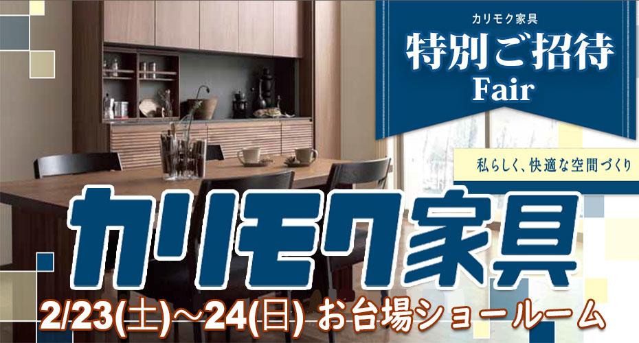 カリモク家具 お台場ショールーム≪特別ご招待フェア≫(中山家具)