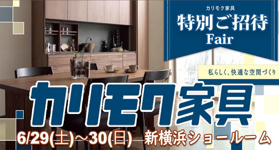 カリモク家具 新横浜ショールーム≪特別ご招待フェア≫(中山家具)