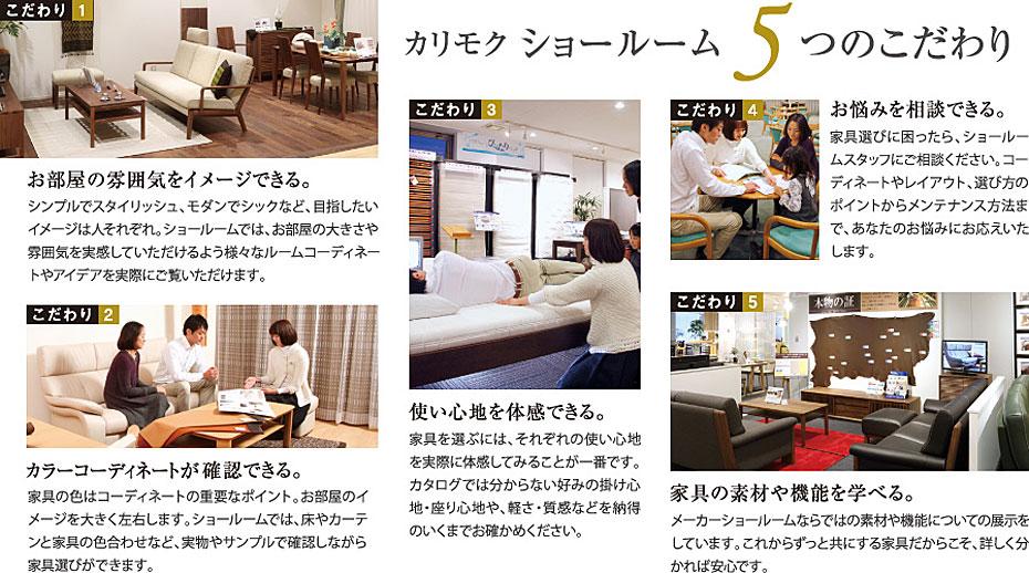 カリモク家具 関東ショールーム≪秋のカリモク家具フェア≫(中山家具)
