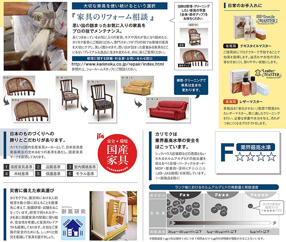 カリモク家具 関東ショールーム≪特別ご招待フェア≫(中山家具)
