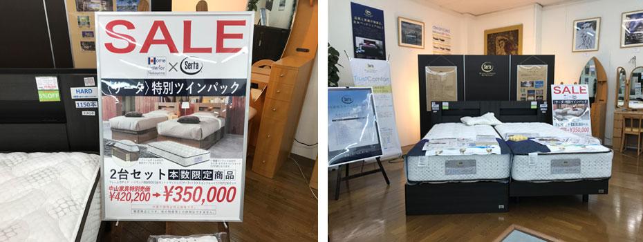 サータベッド≪特別ご優待セール≫in埼玉/幸手(中山家具)