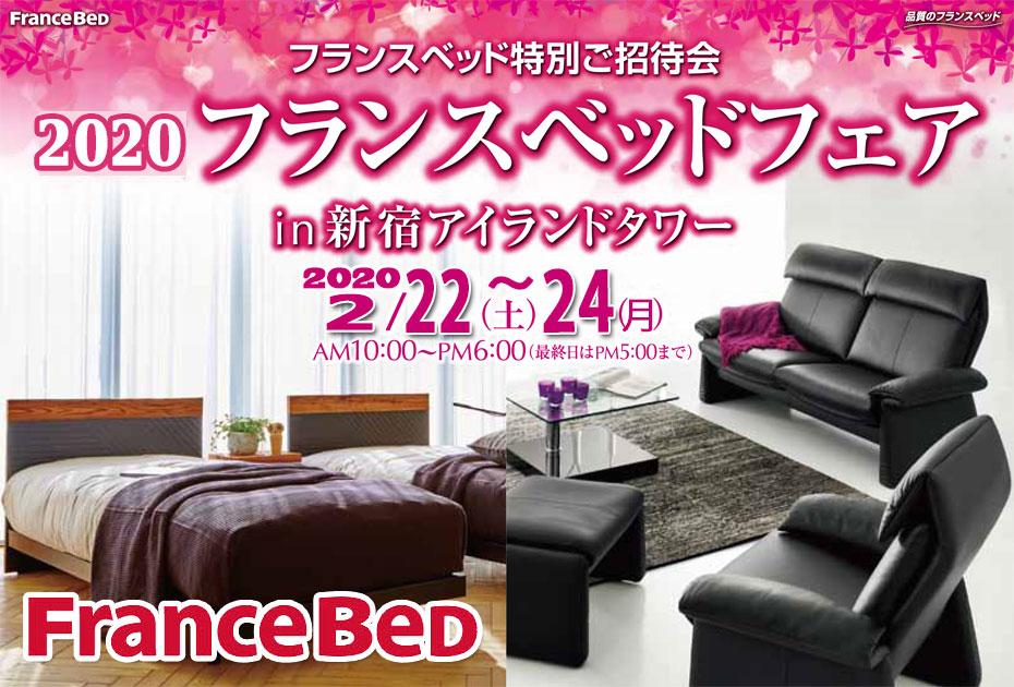 フランスベッド≪70周年記念祭・ベッド&ソファバーゲン≫in新宿アイランド(中山家具)