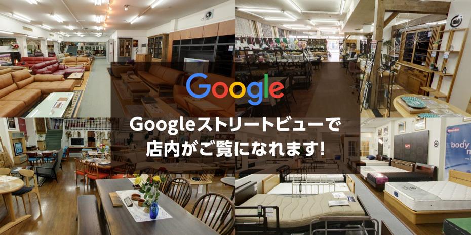 ≪家具クリアランスセールMAX50%OFF≫in埼玉/幸手(中山家具)