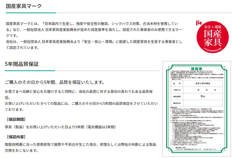 浜本工芸≪特別ご優待セール≫in埼玉ショールーム(中山家具)