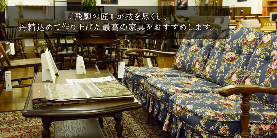 ≪家具クリアランスセール≫in埼玉/幸手(中山家具)