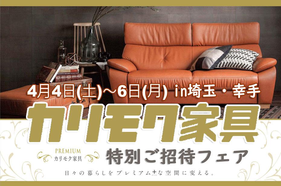 カリモク家具≪特別ご招待フェア≫in埼玉/幸手(中山家具)