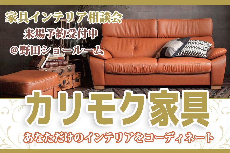 カリモク家具 野田ショールーム≪家具インテリア相談会≫(中山家具)