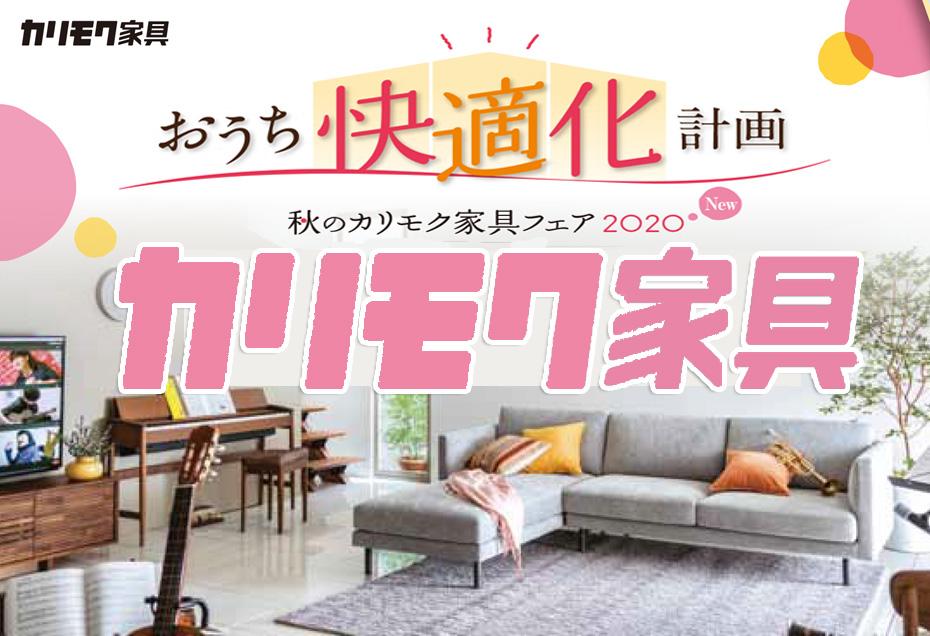 カリモク家具≪特別ご優待フェア≫in埼玉/幸手(中山家具)