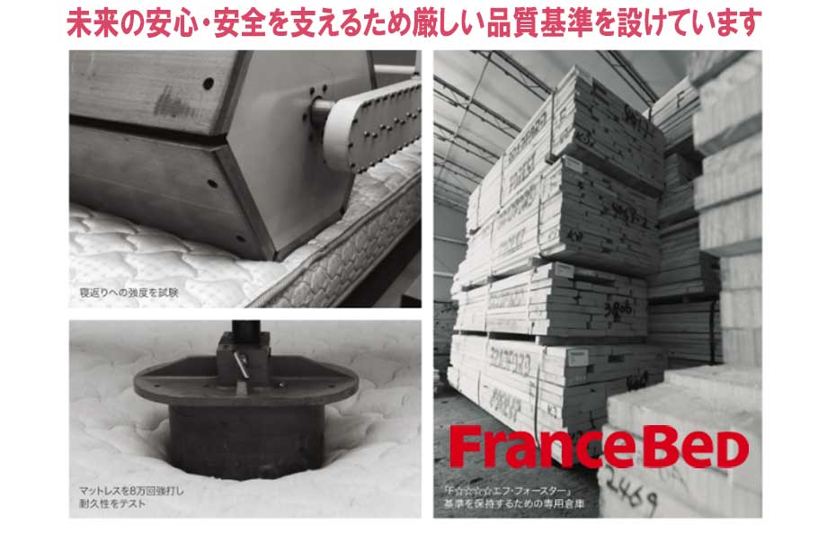 フランスベッド≪特別ご招待セール≫in埼玉・幸手(中山家具)
