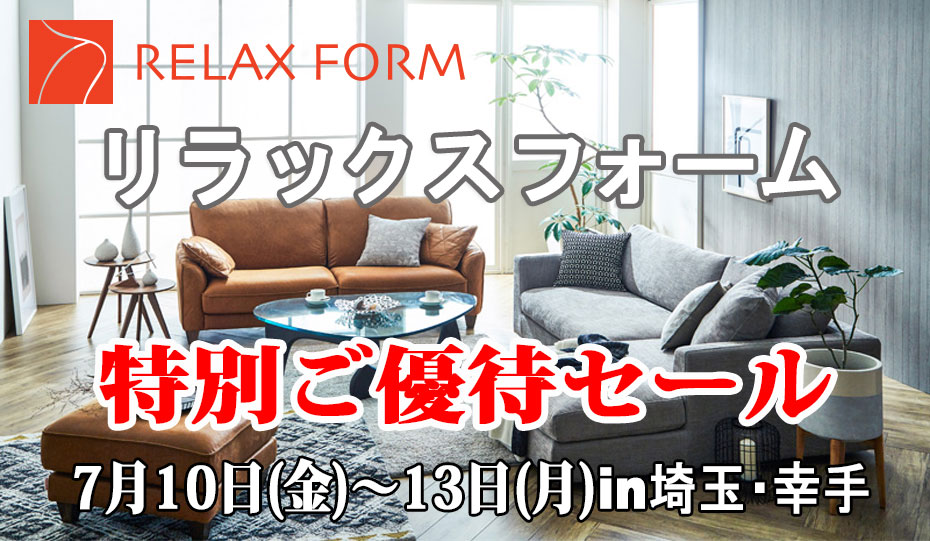 RELAX FORM リラックスフォーム≪特別価格セール≫in埼玉・幸手