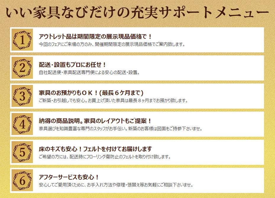 カリモク家具 横浜鶴見アウトレット≪ワケ有り家具フェア≫(中山家具)