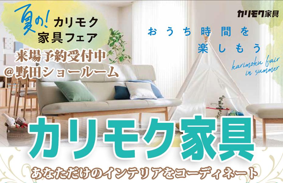 カリモク家具 野田ショールーム≪夏のカリモク家具フェア≫(中山家具)
