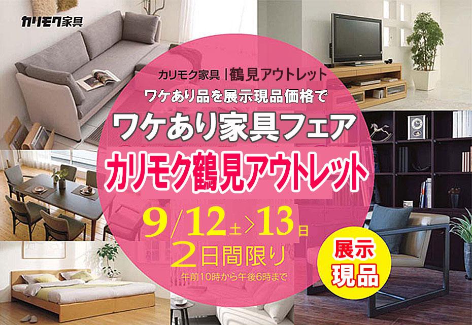 カリモク家具 横浜鶴見アウトレット≪納得家具選び≫(中山家具)