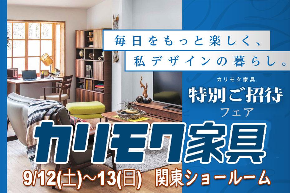 カリモク家具 関東ショールーム≪家具インテリア相談会≫(中山家具)