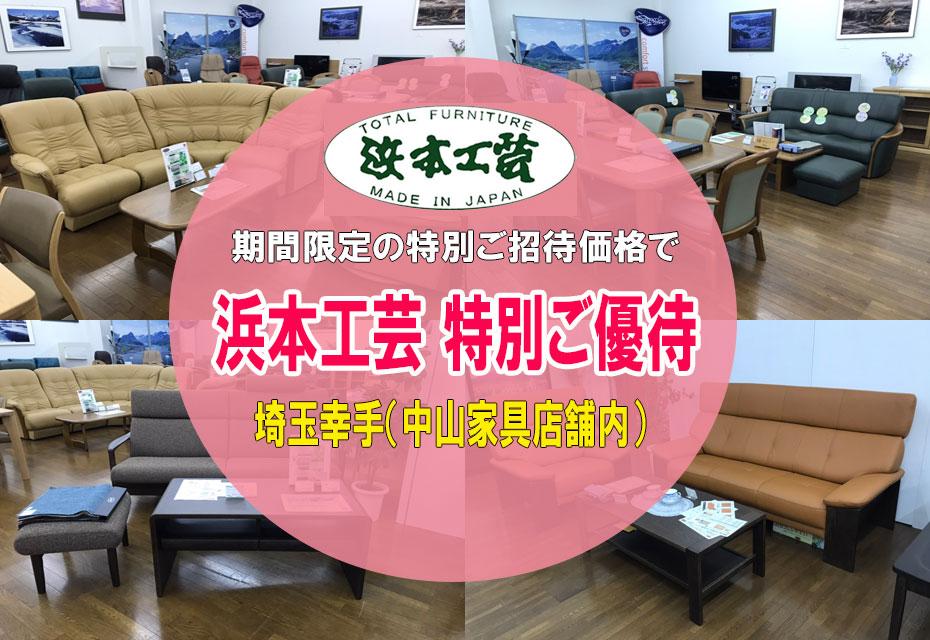 浜本工芸≪特別ご優待セール≫in埼玉・幸手(中山家具)