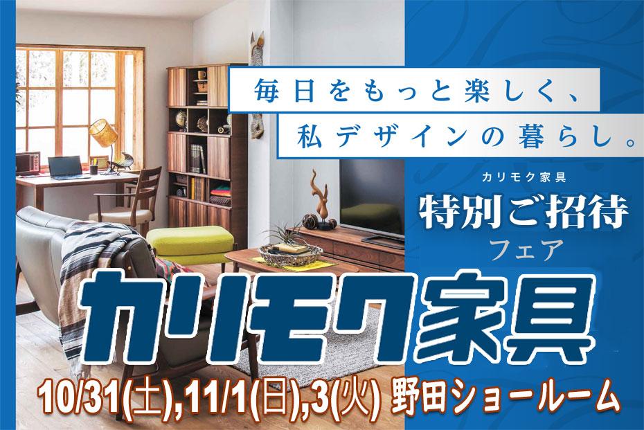 カリモク家具 野田ショールーム≪秋のカリモク家具フェア≫(中山家具)